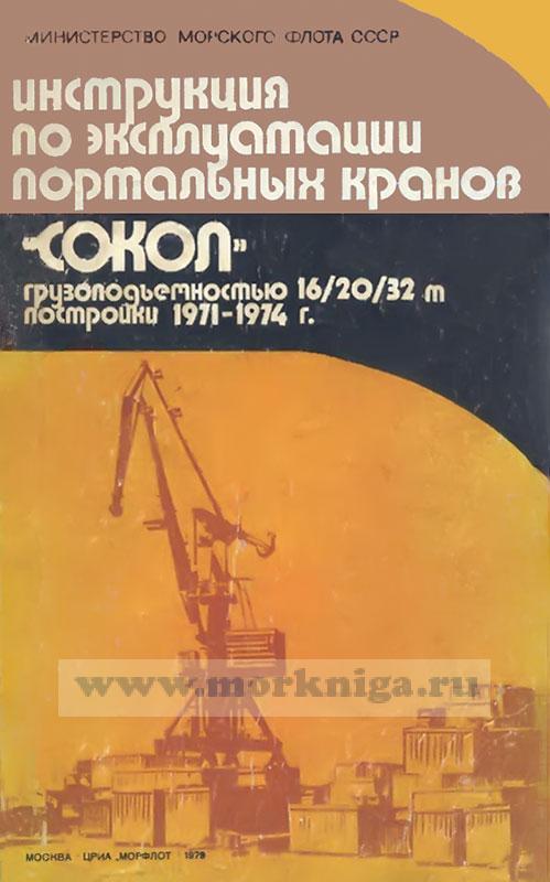"""Инструкция по эксплуатации портальных кранов """"Сокол"""" грузоподъемностью 16/20/32 т постройки 1971-1974 г."""