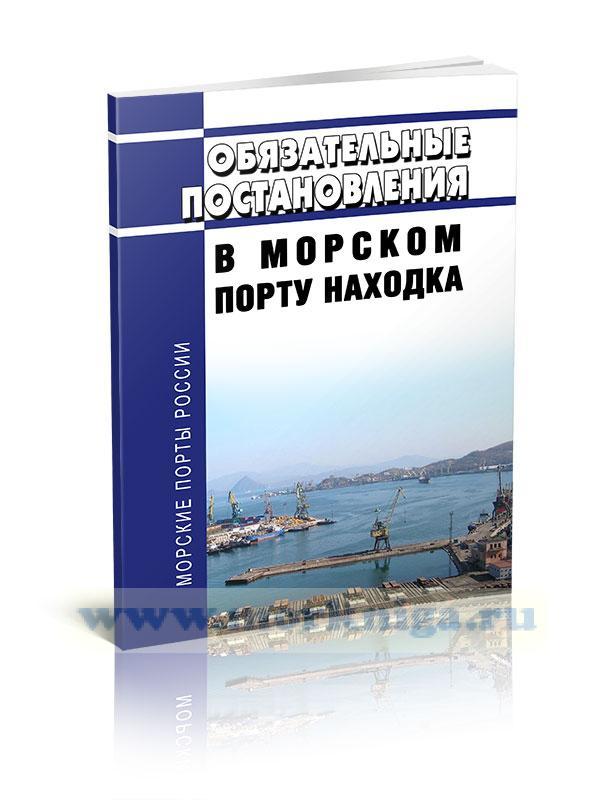 Обязательные постановления в морском порту Находка 2020 год. Последняя редакция