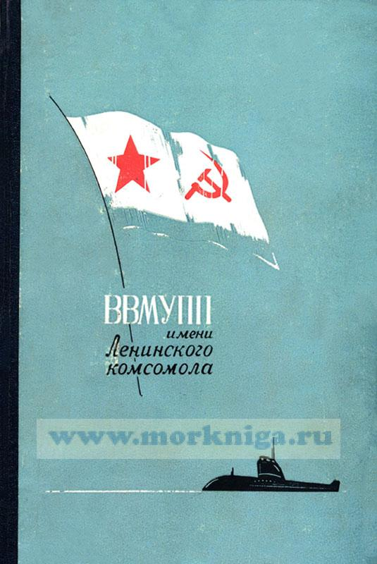 Высшее военно-морское училище подводного плавания имени Ленинского комсомола (Исторический очерк)