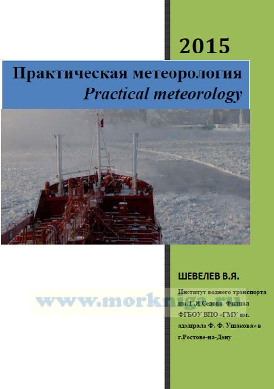 Практическая метеорология
