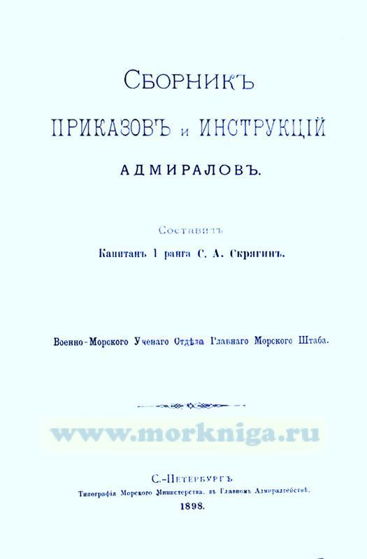 Сборник приказов и инструкций адмиралов