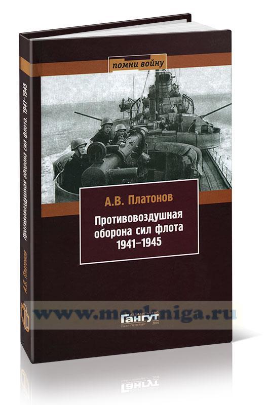 Противовоздушная оборона сил флота 1941-1945
