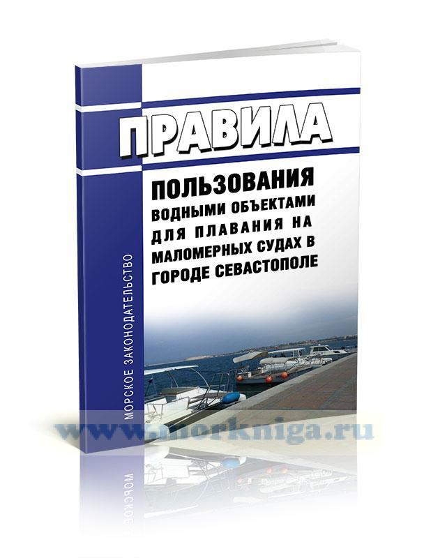 Правила пользования водными объектами для плавания на маломерных судах в городе Севастополе 2019 год. Последняя редакция