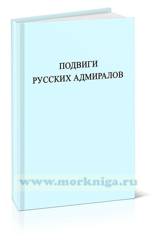 Подвиги русских адмиралов