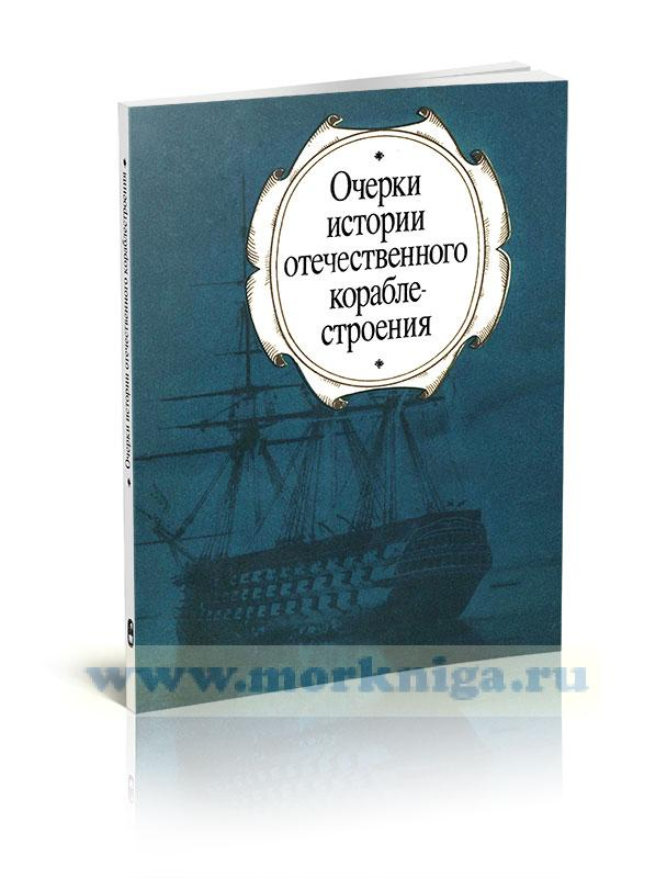 Очерки истории отечественного кораблестроения