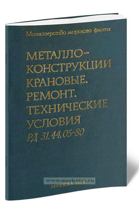 РД 31.44.05-80 Металлоконструкции крановые. Ремонт. Технические условия