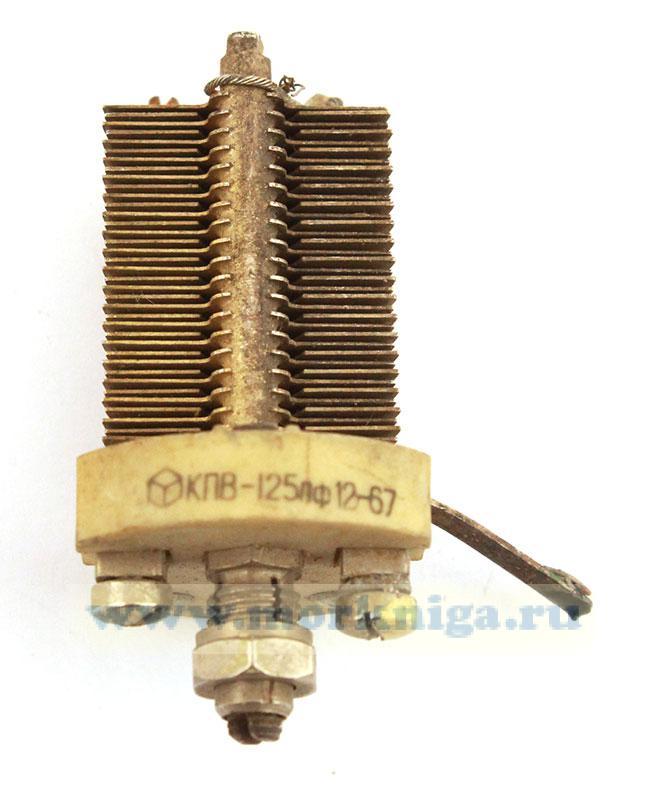 Конденсатор КПВ-125
