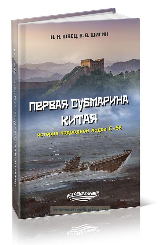 Первая субмарина Китая. История подводной лодки С-52