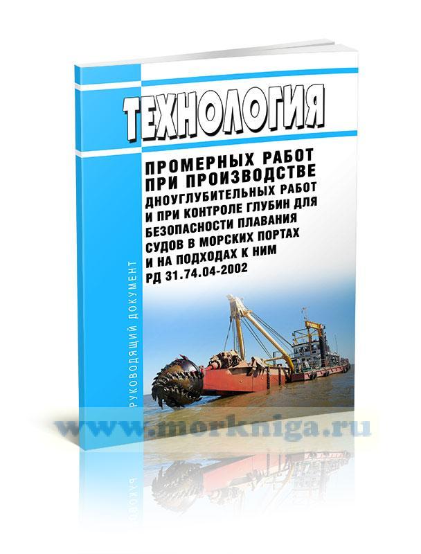 РД 31.74.04-2002 Технология промерных работ при производстве дноуглубительных работ и при контроле глубин для безопасности плавания судов в морских портах и на подходах к ним 2020 год. Последняя редакция