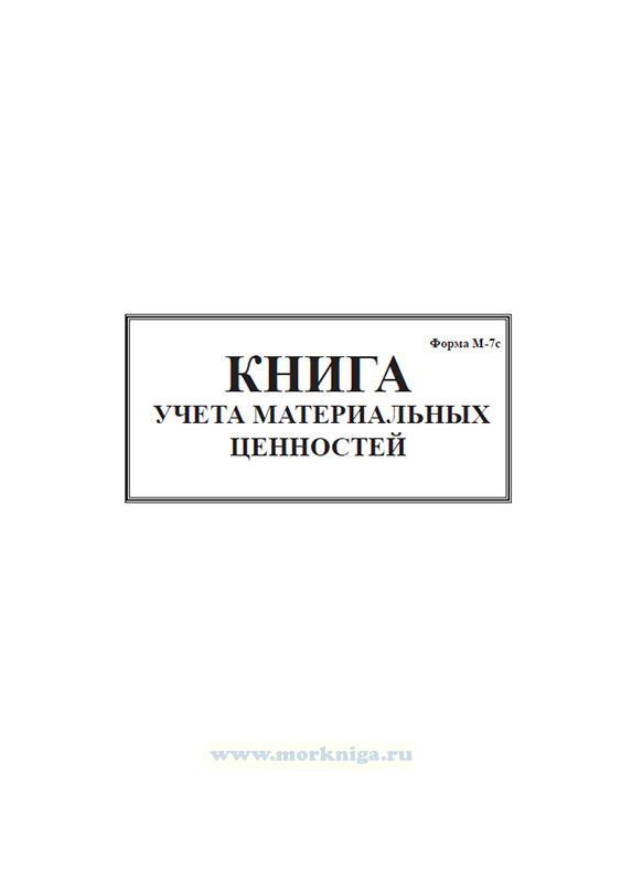 Книга учета материальных ценностей  форма М-7с (судовая)