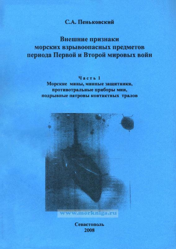 Внешние признаки морских взрывоопасных предметов периода Первой и Второй мировых войн. Часть 1. Морские мины, минные защитники, противотральные приборы мин, подрывные патроны контактных тралов