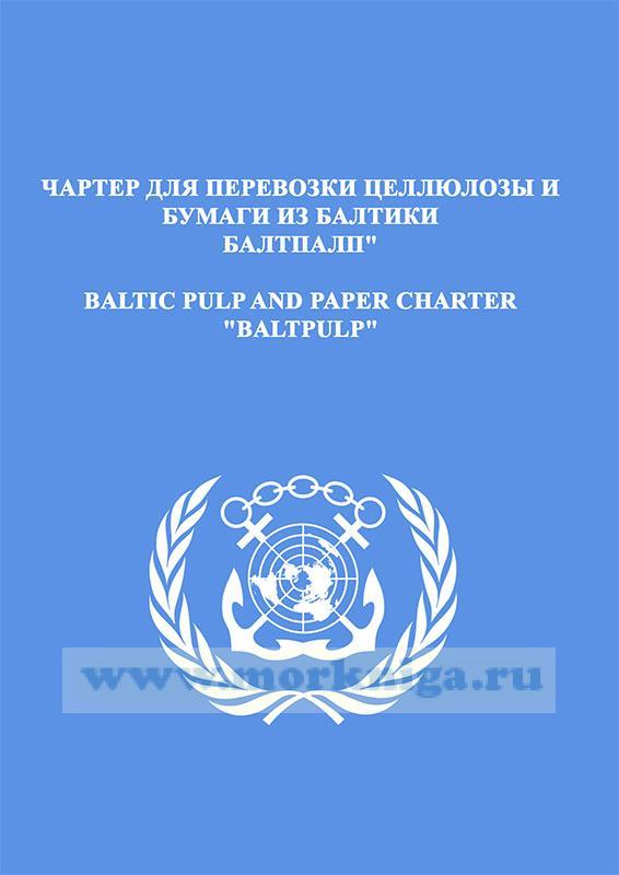 Чартер БИМКО для перевозок целлюлозы и бумаги из портов Балтики._Baltpulp
