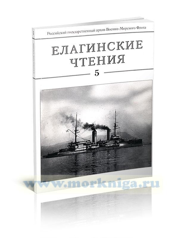 Елагинские чтения. Выпуск 5