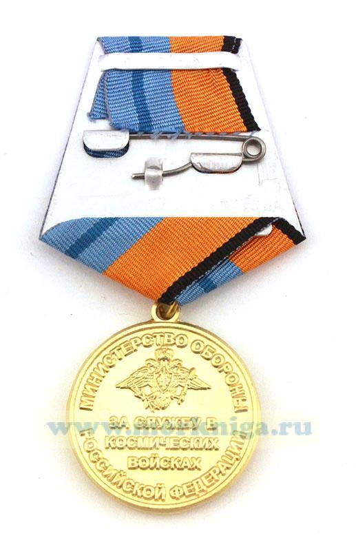 """Медаль """"За службу в космических войсках"""" с удостоверением"""