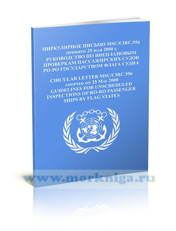 Циркулярное письмо MSC.Circ.956 Руководство по внеплановым проверкам пассажирских судов Ро-Ро государством флага судна