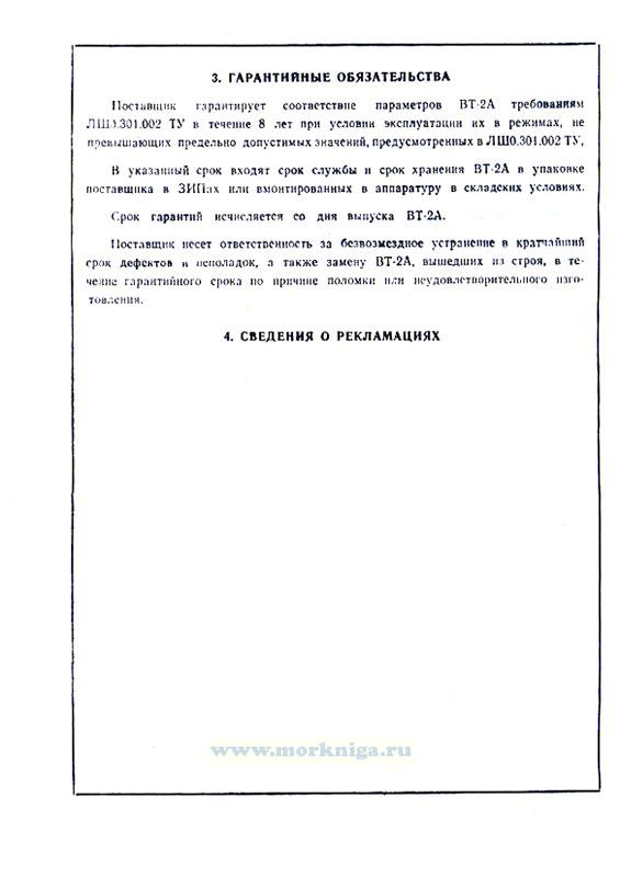 Трансформатор вращающийся ВТ-2А ЛШ3010046