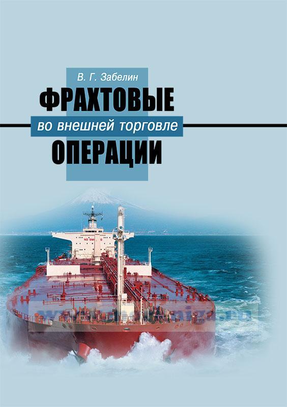 Фрахтовые операции во внешней торговле