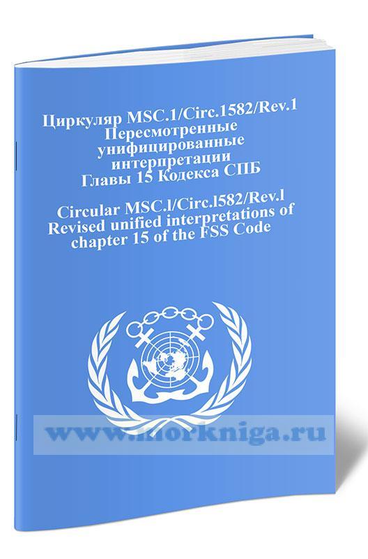 Циркуляр MSC.1/Circ.1582/Rev.1 Пересмотренные унифицированные интерпретации Главы 15 Кодекса СПБ