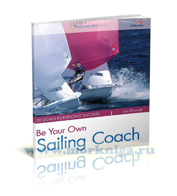 Be Your Own Sailing Coach. 20 Goals for Racing Success/Стань своим собственным тренером по парусному спорту. 20 целей для успеха в гонках