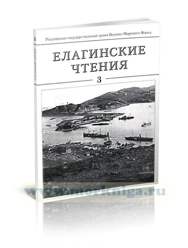 Елагинские чтения. Выпуск 3