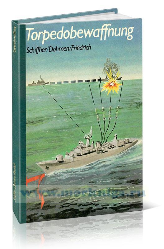 Torpedobewaffnung. Торпедное вооружение