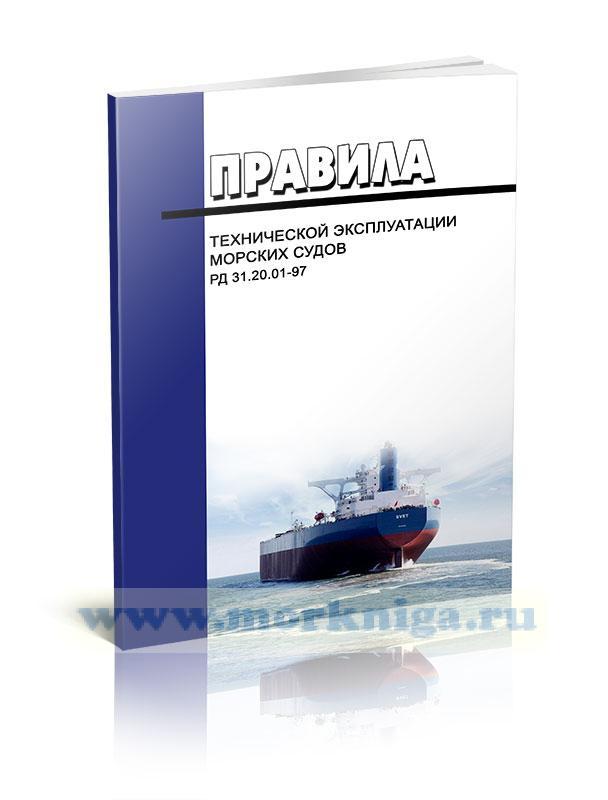 РД 31.20.01-97 Правила технической эксплуатации морских судов 2020 год. Последняя редакция