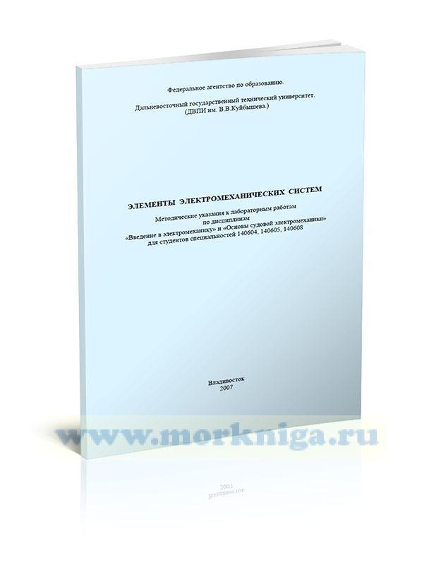 Элементы электромеханических систем. Методические указания к лабораторным работам