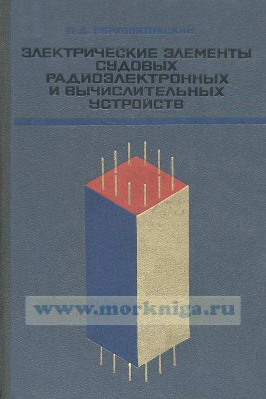 Электрические элементы судовых радиоэлектронных и вычислительных устройств