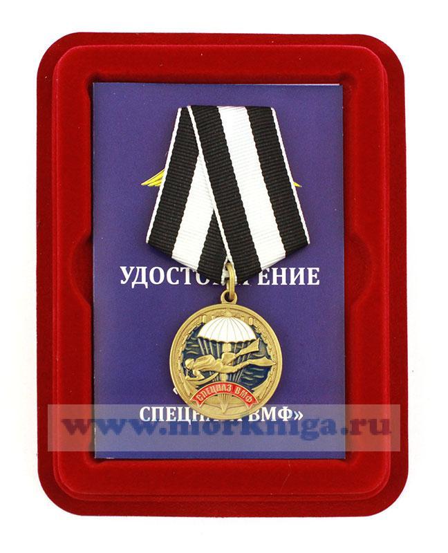 """Медаль """"Спецназ ВМФ. Ветеран"""""""