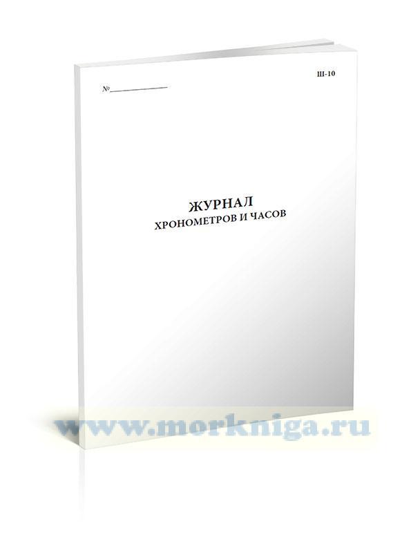 Журнал хронометров и часов (Форма Ш-10)