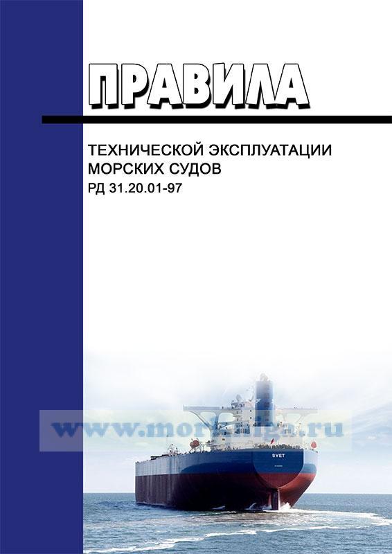 РД 31.20.01-97 Правила технической эксплуатации морских судов 2019 год. Последняя редакция