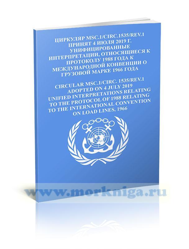 Циркуляр MSC.1/Circ.1535/Rev.1 Унифицированные интерпретации, относящиеся к протоколу 1988 года к Международной Конвенции о грузовой марке 1966 года