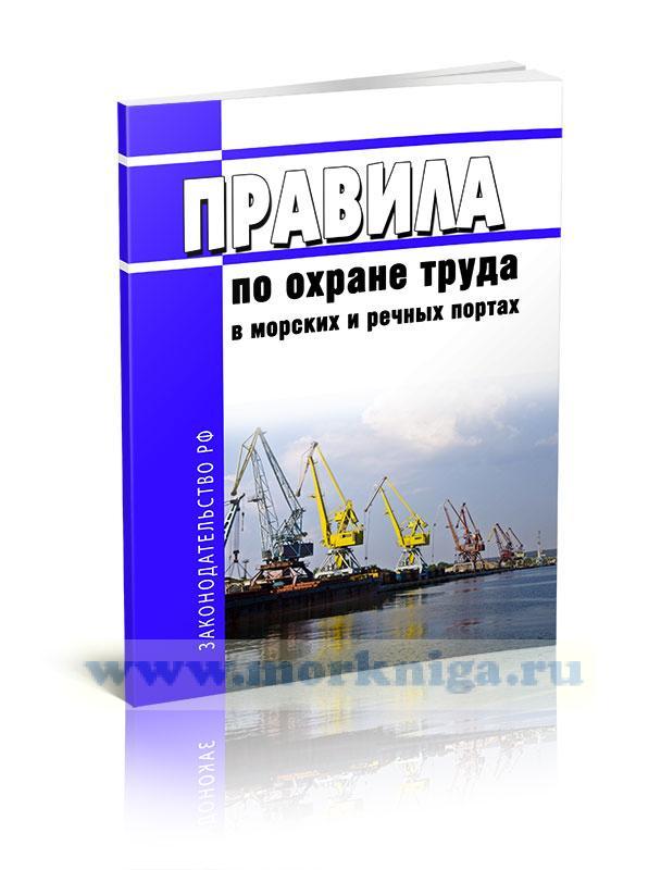Правила по охране труда в морских и речных портах 2021 год. Последняя редакция