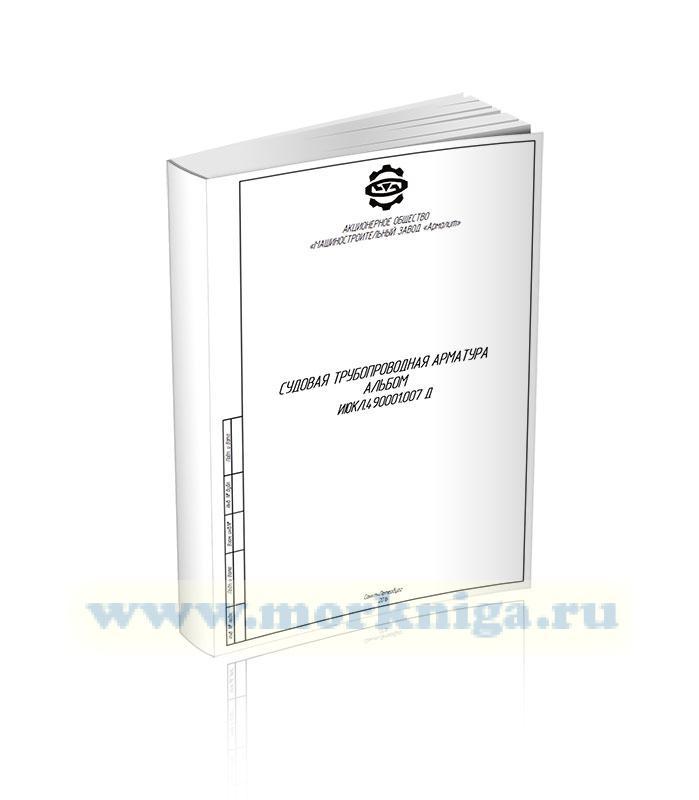 Судовая трубопроводная арматура. Альбом ИЮКЛ.490001.007 Д