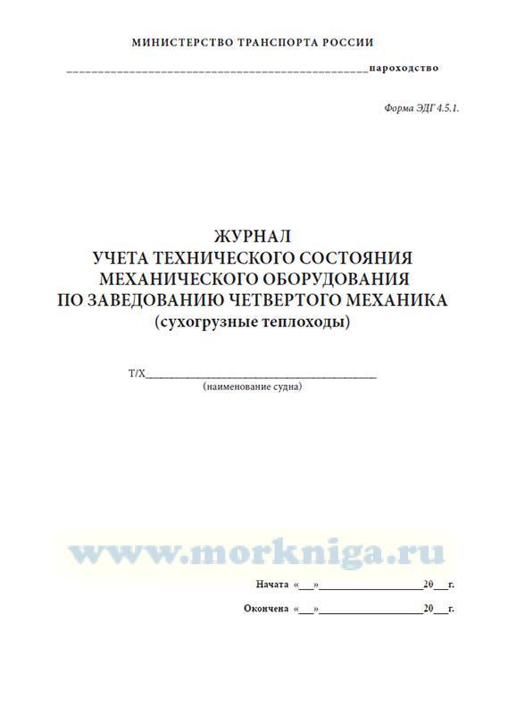 Журнал учета технического состояния механического оборудования по заведованию четвертого механика (сухогрузные теплоходы) (форма ЭД-4.5.1)
