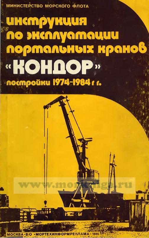 """Инструкция по эксплуатации портальных кранов """"Кондор"""" постройки 1974-1984 гг."""