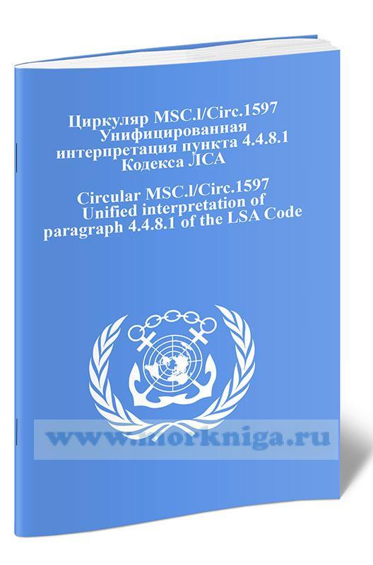 Циркуляр MSC.l/Circ.1597 Унифицированная интерпретация пункта 4.4.8.1 Кодекса ЛСА