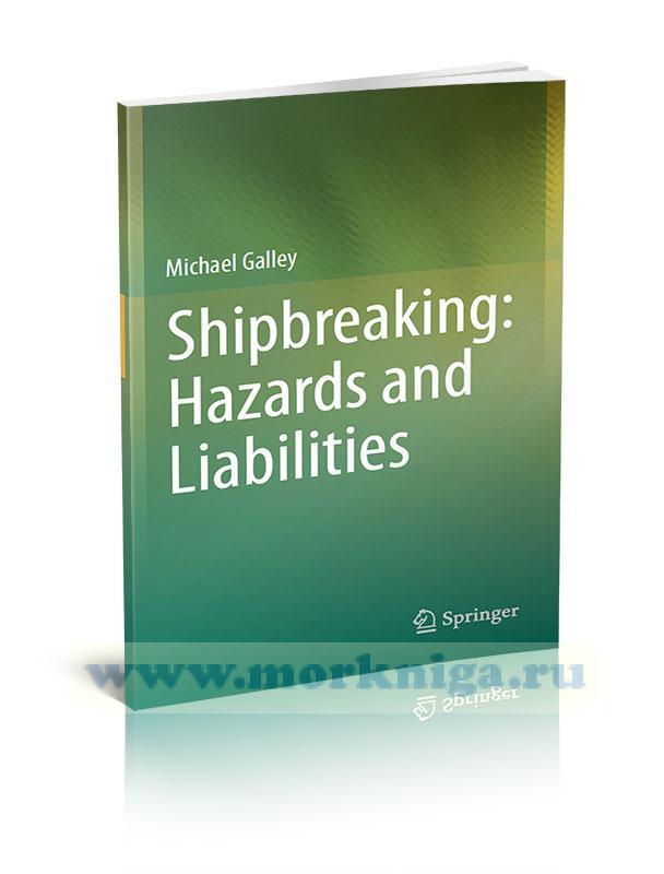 Shipbreaking: Hazards and Liabilities/Утилизация судов: опасности и обязательства