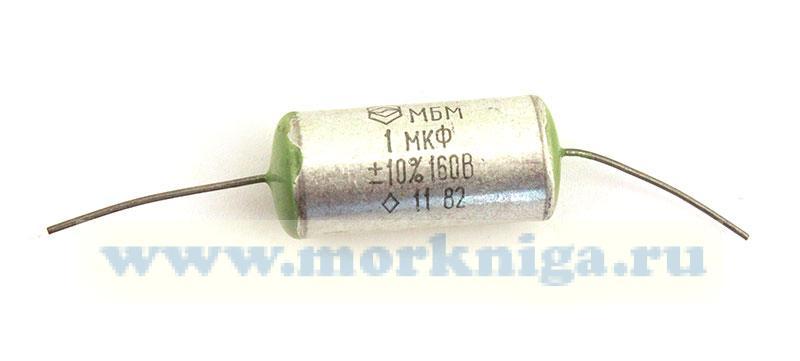 Конденсатор МБМ 1 мкФ 160 В