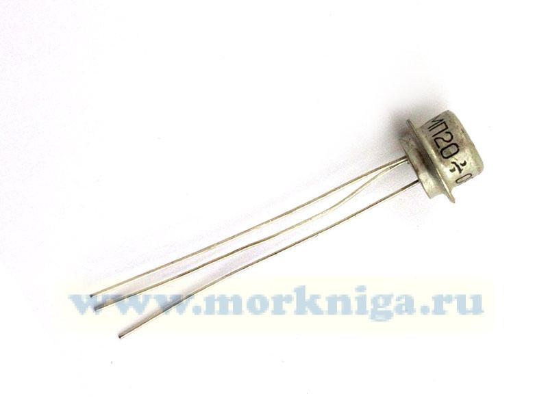 Транзистор МП20