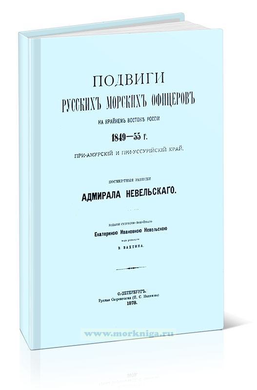 Подвиги русских морских офицеров на крайнем востоке России. 1849-55 г. Приамурский и Приуссурийский край
