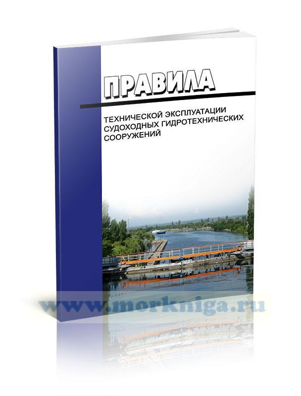 Правила технической эксплуатации судоходных гидротехнических сооружений 2019 год. Последняя редакция