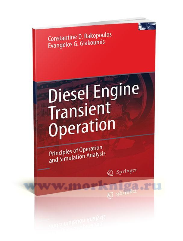 Diesel Engine Transient Operation. Principles of Operation and Simulation Analysis/Переходные режимы в дизельном двигателе. Принципы работы и имитационный анализ
