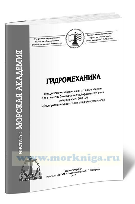 Гидромеханика: методические указания и контрольные задания