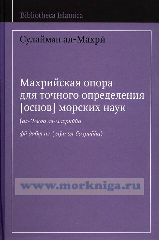 Махрийская опора для точного определения (основ) морских наук