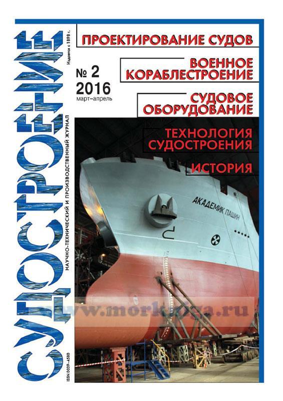 """Журнал """"Судостроение"""" № 2/2016"""