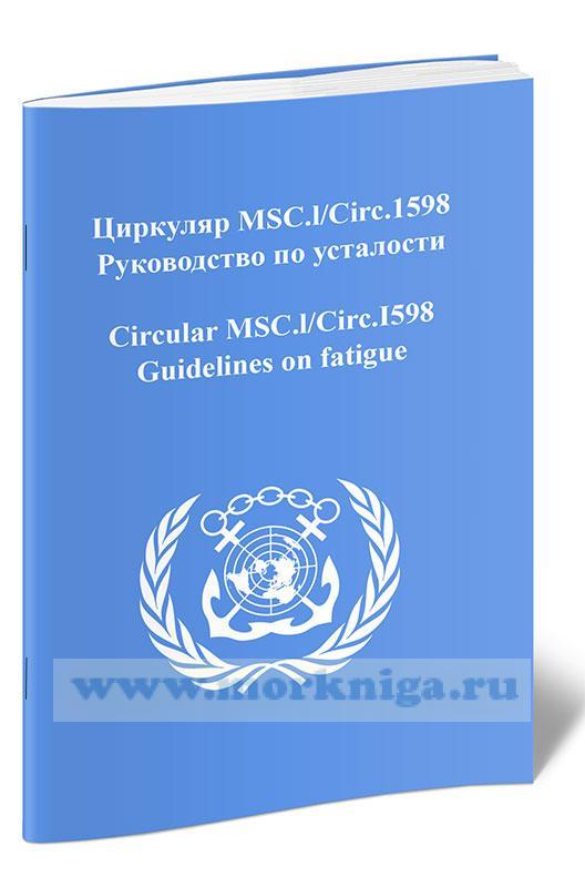 Циркуляр MSC.l/Circ.1598 Руководство по усталости