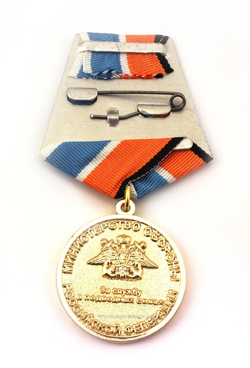 """Медаль """"За службу в подводных силах"""" с удостоверением"""