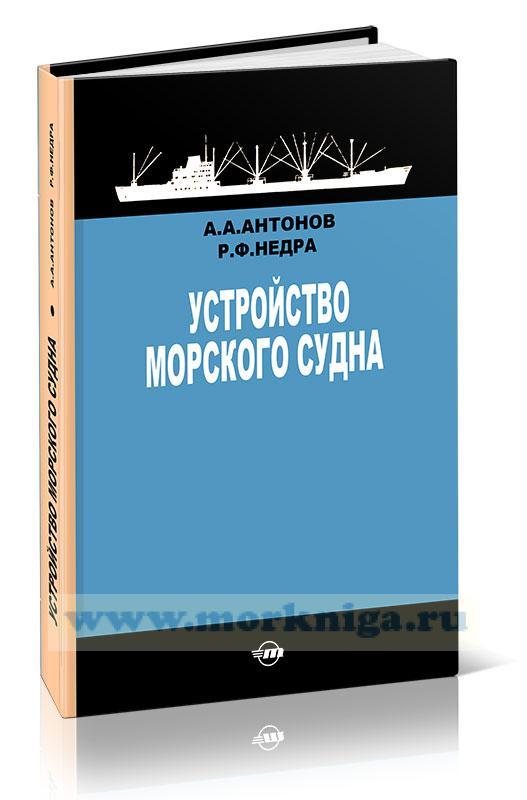 Устройство морского судна (издание 2-е, переработанное и дополненное)