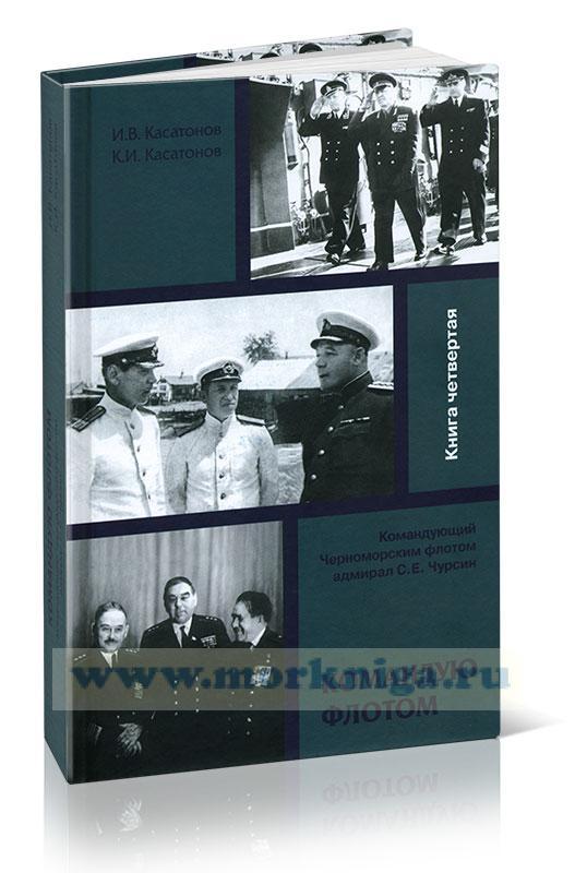 Командую флотом. Командующий Черноморским флотом адмирал С.Е. Чурсин